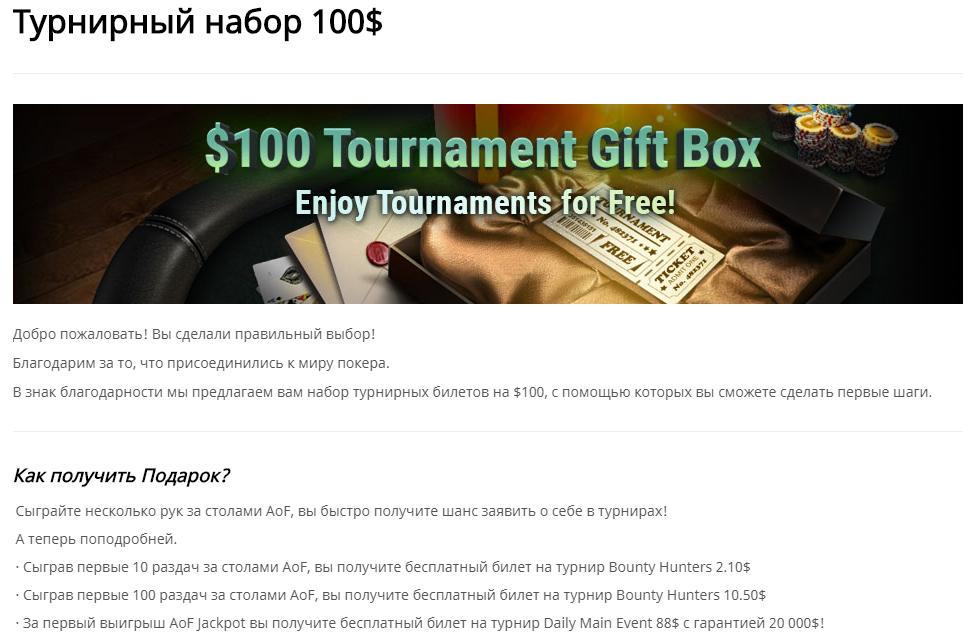 Поощрение за регистрацию в ПокерОК