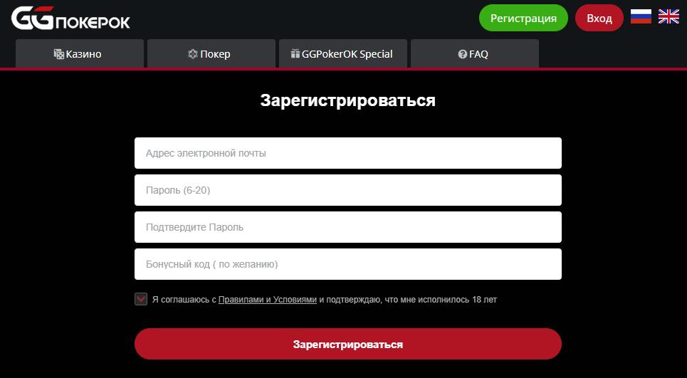 Быстрая регистрация возможна на самом сайте.