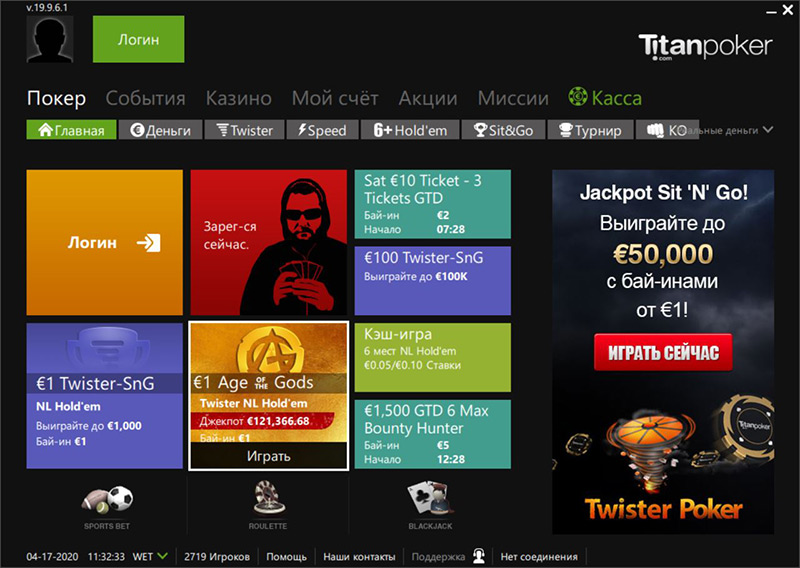 Titan Poker клиентское лобби: преимущества рума для новичков.