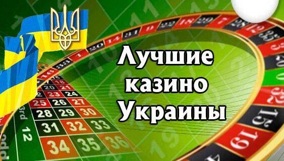 бонусы казино Украины