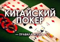 Принципы и правила игры в Китайский покер