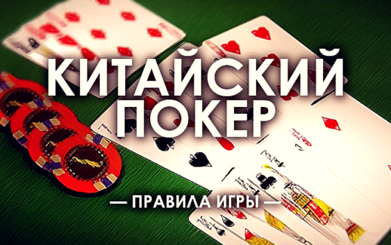 Правила китайского покера