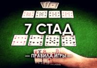 Принципы игры в 7-карточный Стад для новичков